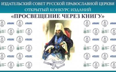 Конкурс РПЦ «Просвещение через книгу» (14 марта — 01.09)